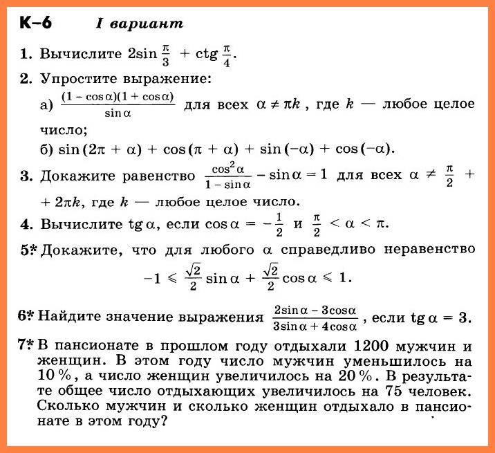 Алгебра 9 Никольский КР-6