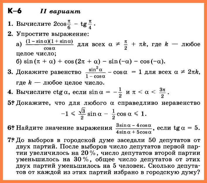 Контрольная работа по алгебре 9 класс К-6.