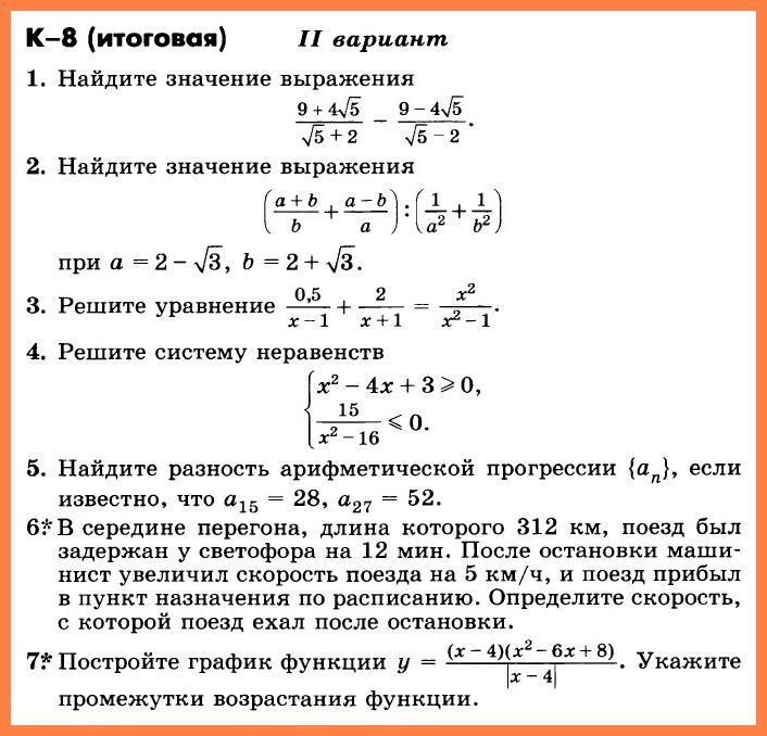 Контрольная работа по алгебре 9 класс К-8.