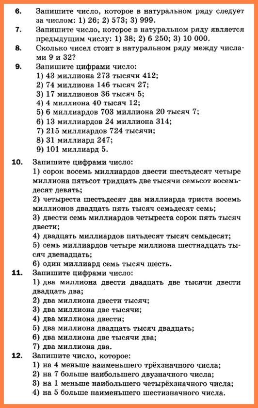 СР-02 Ряд натуральных чисел