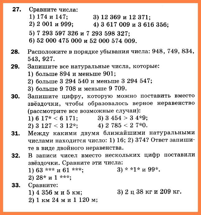 СР-05 Сравнение натуральных чисел