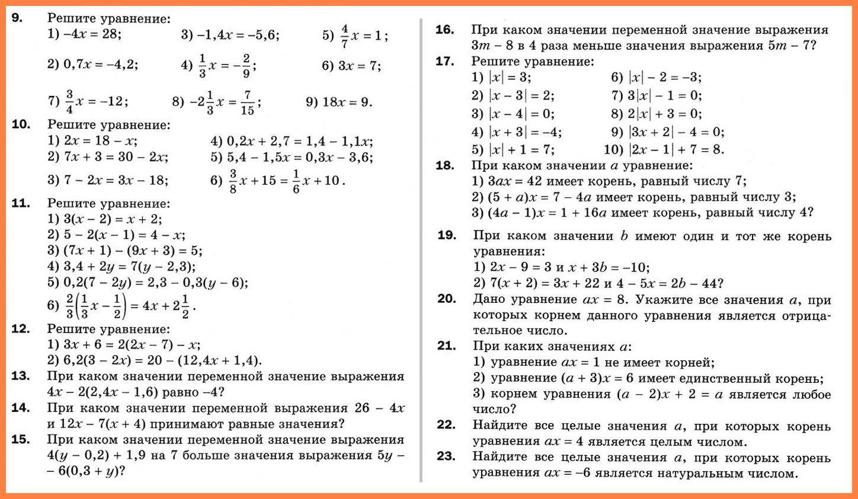 Линейное уравнение с одной переменной