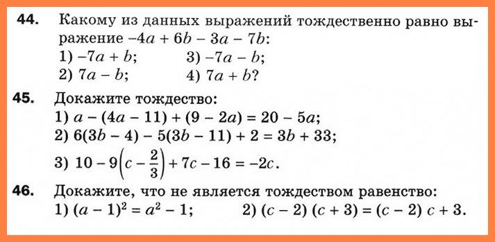 СР-04 Тождества