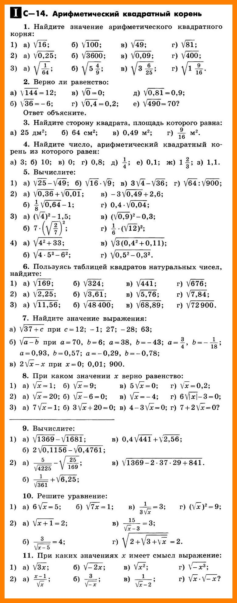 Арифметический квадратный корень