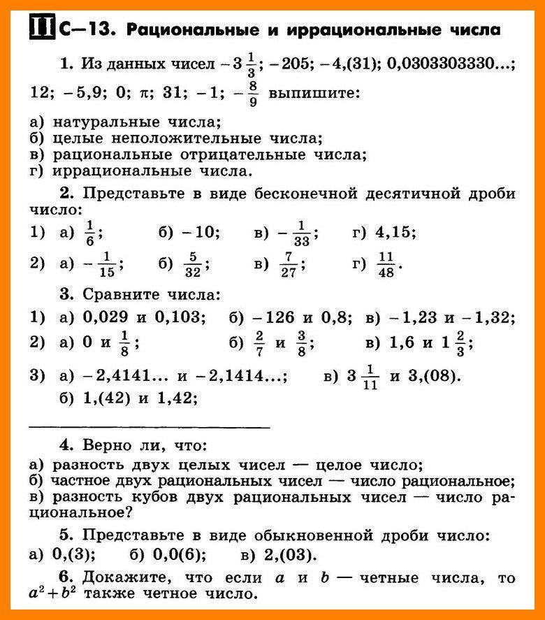 Рациональные и иррациональные числа