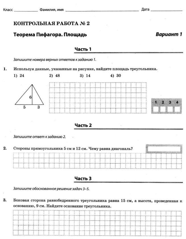 Контрольная работа «Теорема Пифагора. Площадь» по геометрии в 8 классе
