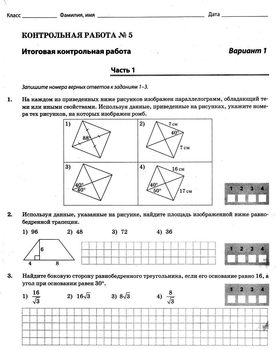 Итоговая контрольная по геометрии 8 класс (УМК Атанасян)