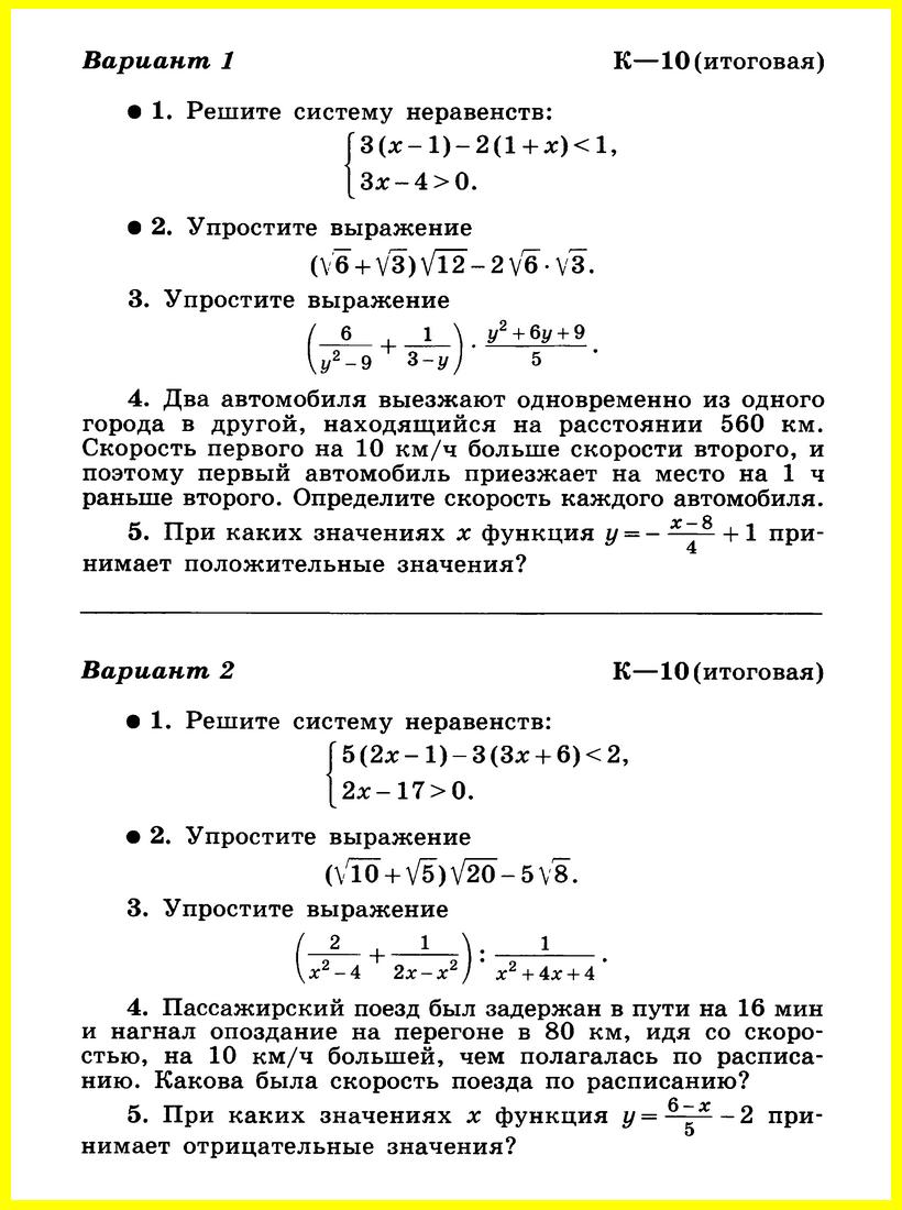 Алгебра 8 Макарычев Контрольная 10