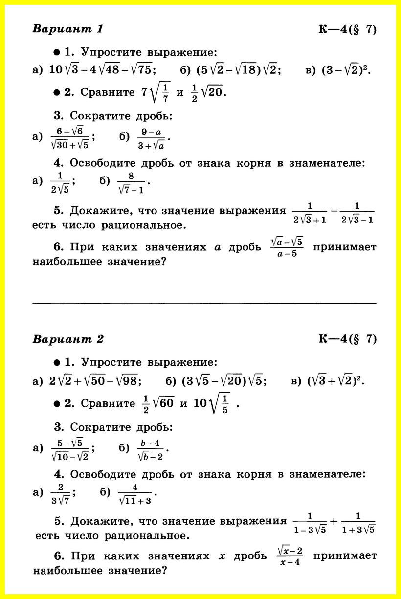 Алгебра 8 Макарычев Контрольная 4