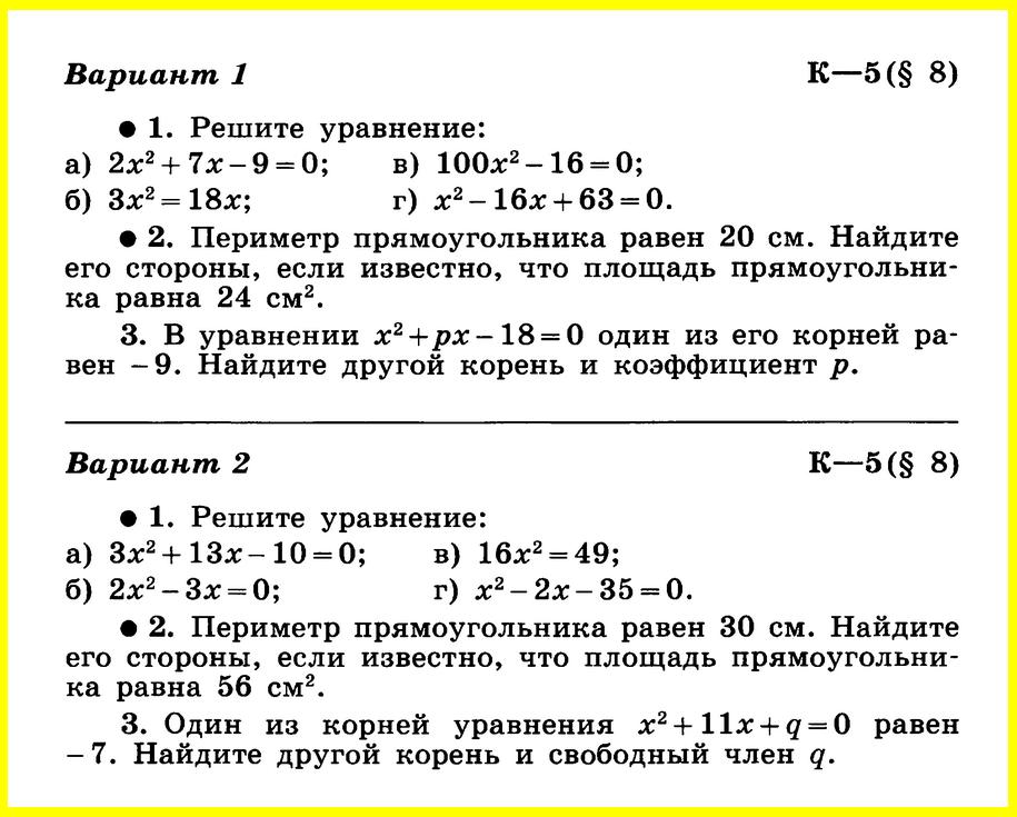 Алгебра 8 Макарычев Контрольная 5