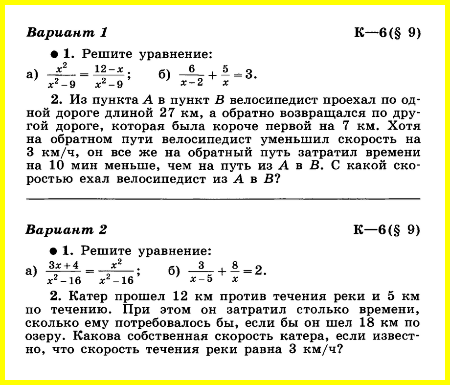 Алгебра 8 Макарычев Контрольная 6