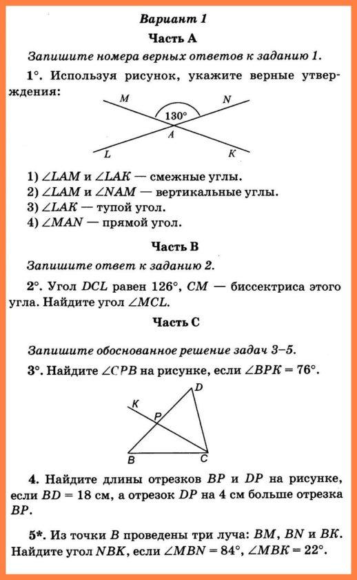 """Контрольная работа 1 """"Начальные геометрические сведения"""" по геометрии в 7 классе"""