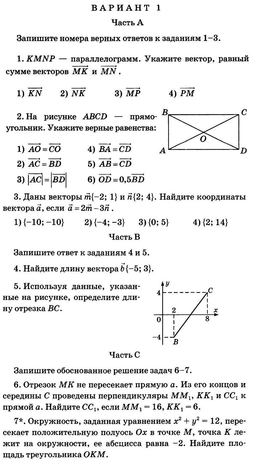 Контрольная работа 1 «Векторы. Метод координат» по геометрии в 9 классе