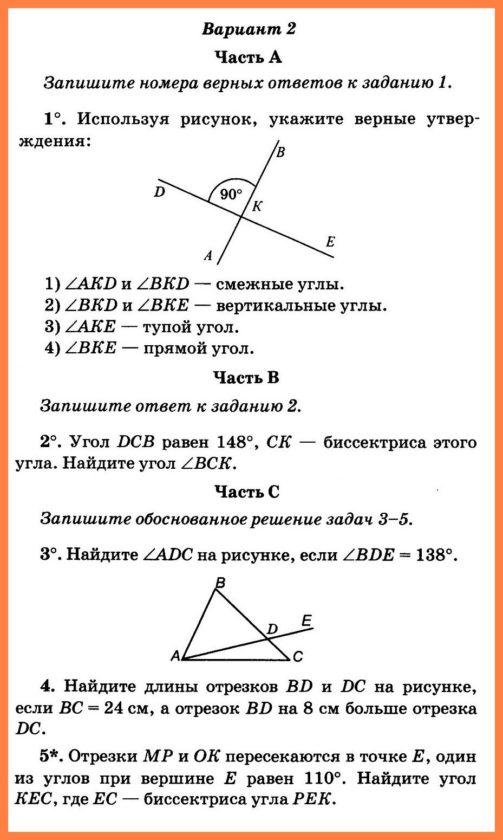 Атанасян Геометрия 7 класс к-1