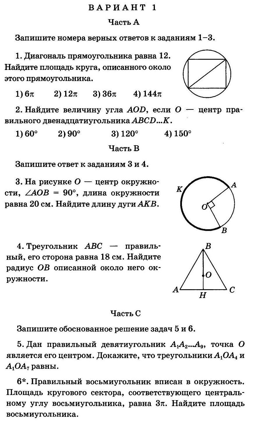 Контрольная работа «Длина окружности и площадь круга» по геометрии в 9 классе