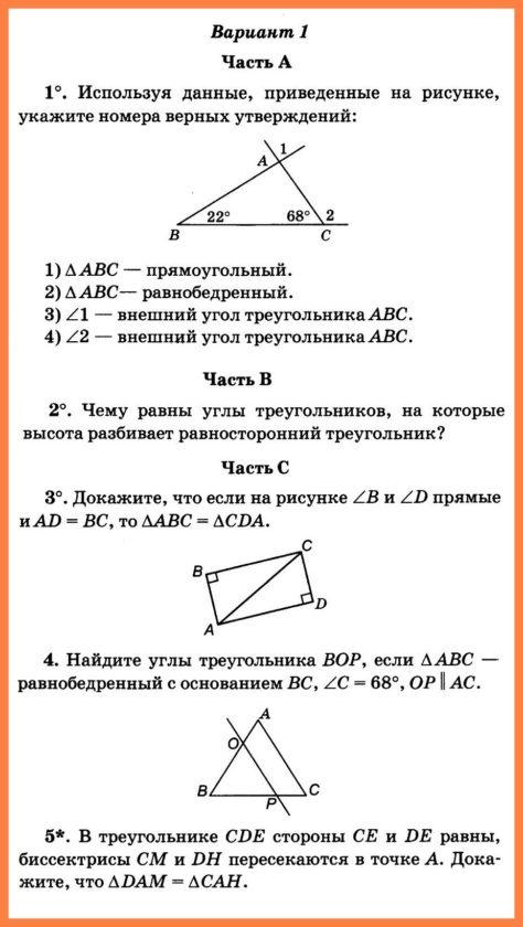 """Контрольная работа 4 по геометрии """"Соотношения в треугольнике"""""""