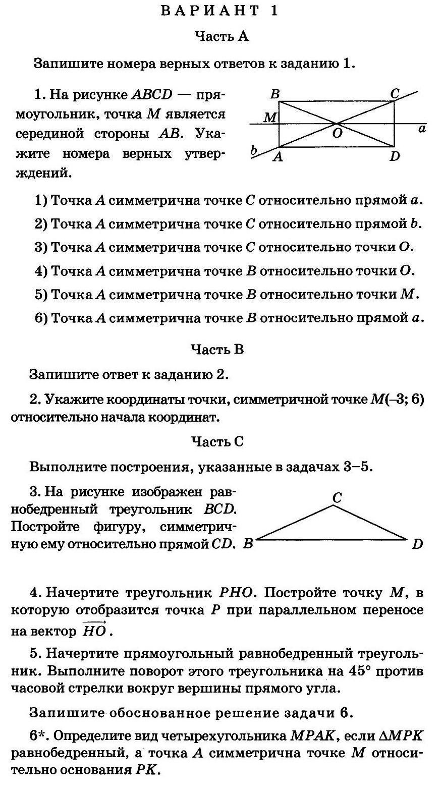Контрольная работа «Движения» по геометрии в 9 классе