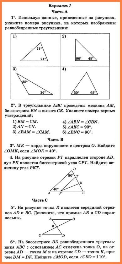 Итоговая контрольная работа по геометрии в 7 классе