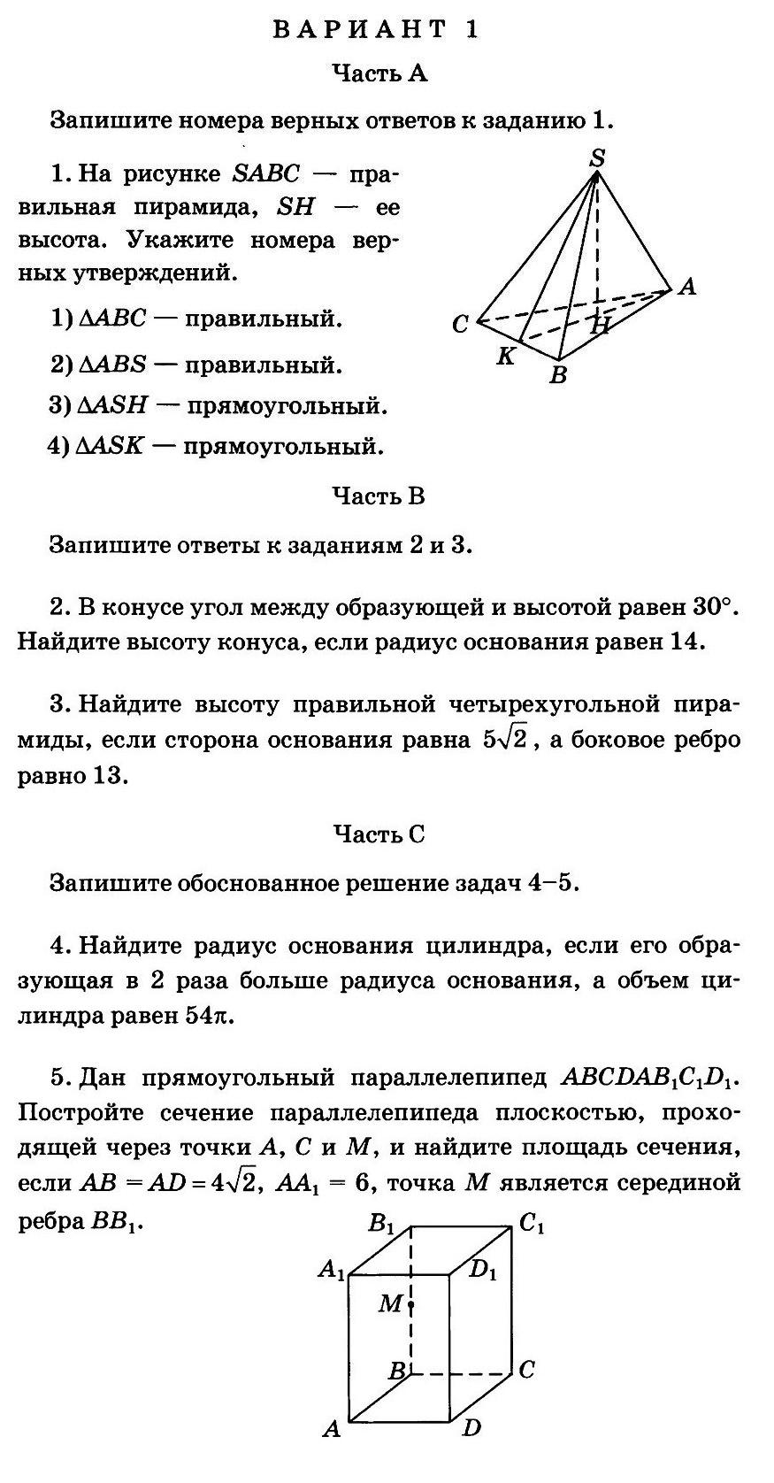 Контрольная работа «Начальные сведения из стереометрии» по геометрии в 9 классе