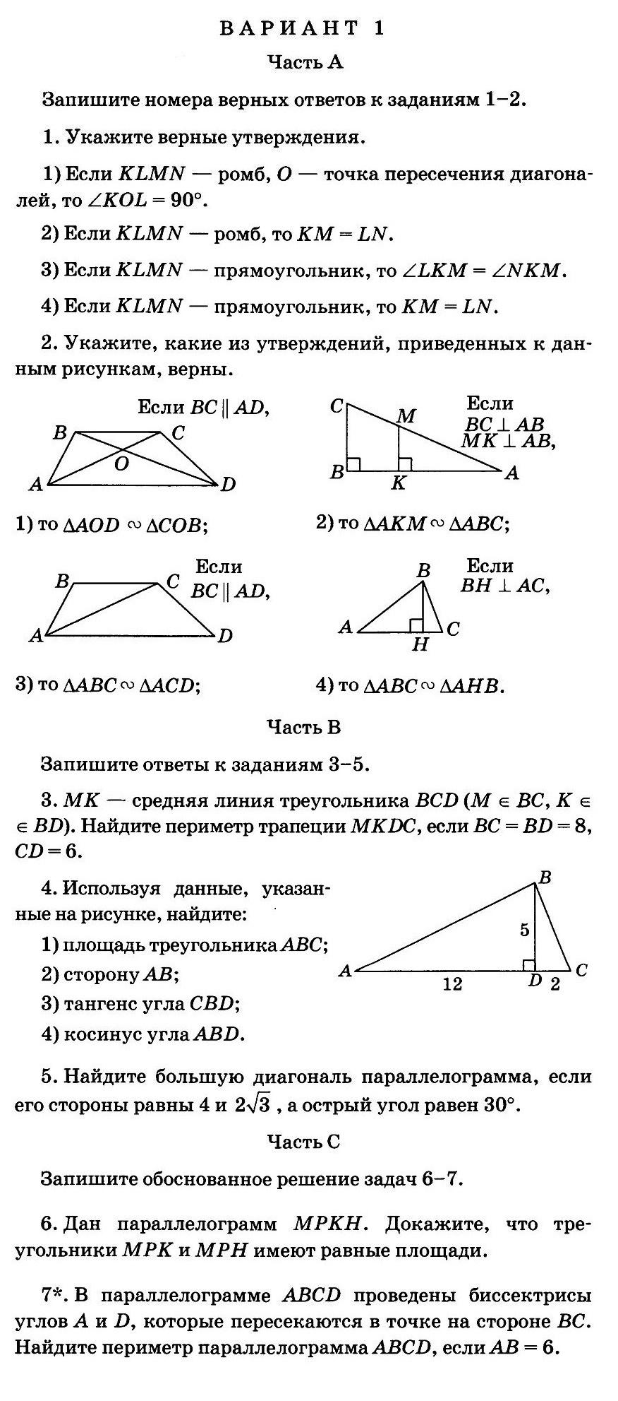 Итоговая контрольная работа по геометрии за курс 7-9 классов