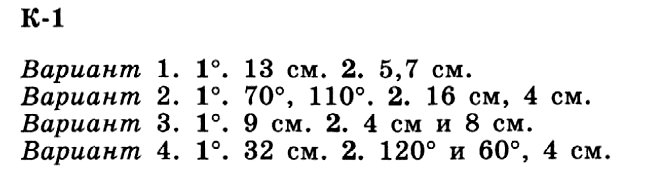 Геометрия 8 Контрольная К-1 (Гусев)