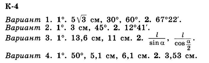 Соотношение между сторонами и углами прямоугольного треугольника