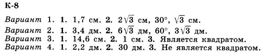 Геометрия 8 Контрольная К-8
