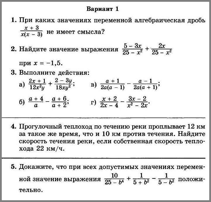 Контрольная работа № 1 по алгебре в 8 классе (Мордкович)