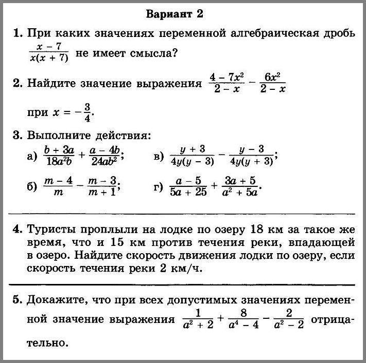 Алгебра 8 Мордкович КР-1