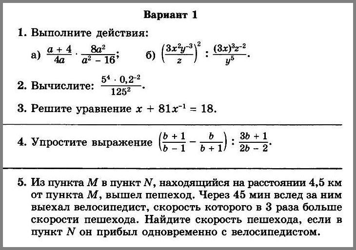 Контрольная работа № 2 по алгебре в 8 классе (Мордкович)