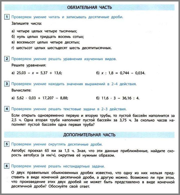 Математика 6 Козлова Контрольная К-2
