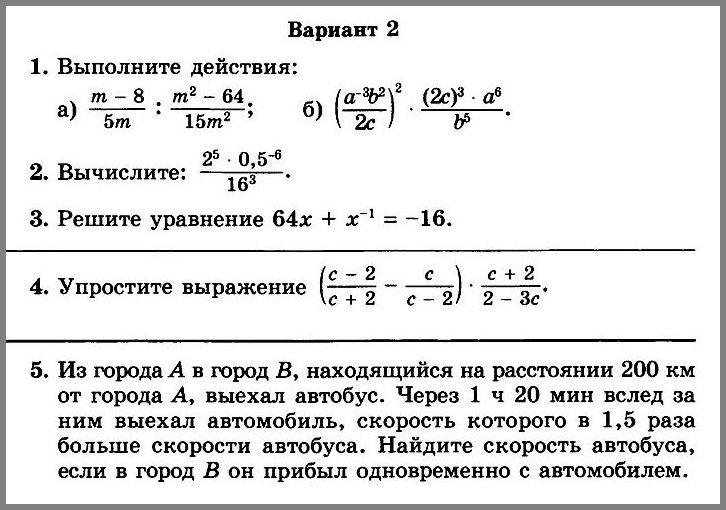 Алгебра 8 Мордкович КР-2