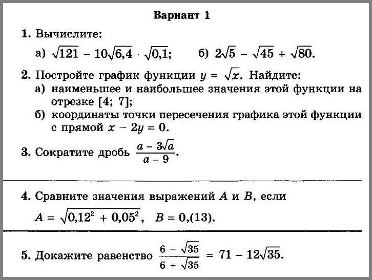 Контрольная работа № 3 по алгебре в 8 классе (Мордкович)