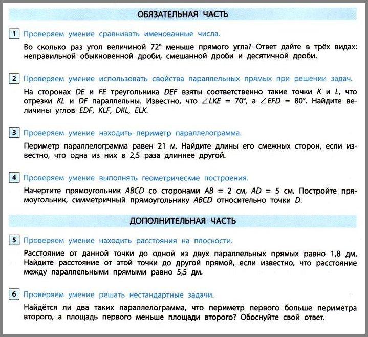 Математика 6 Козлова Контрольная К-3