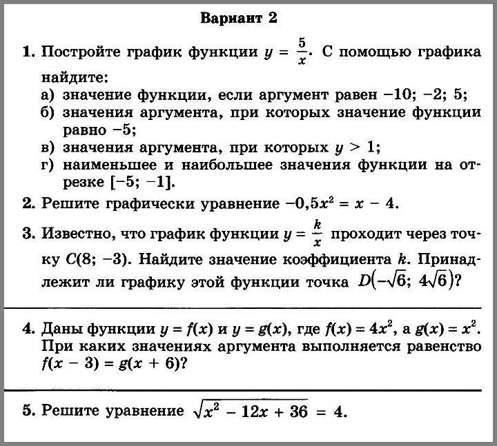 Алгебра 8 Мордкович КР-4
