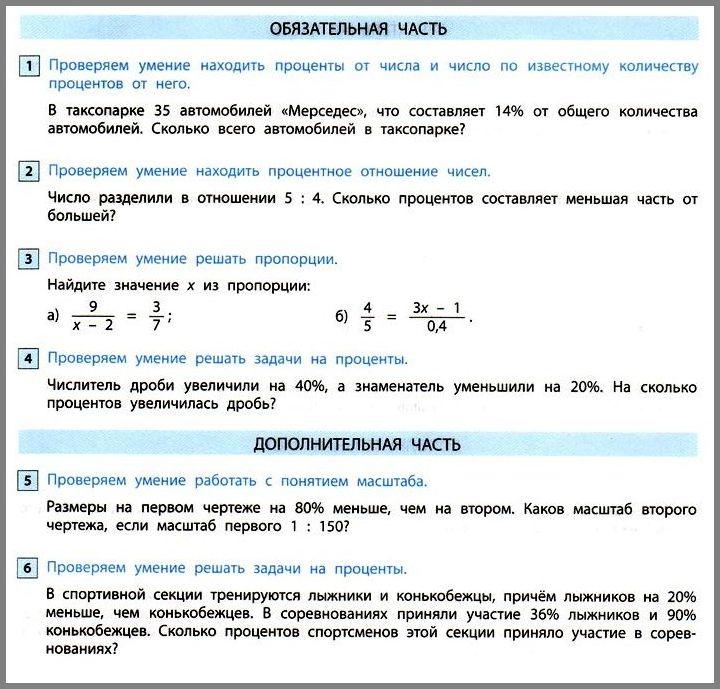 Математика 6 Козлова Контрольная К-5