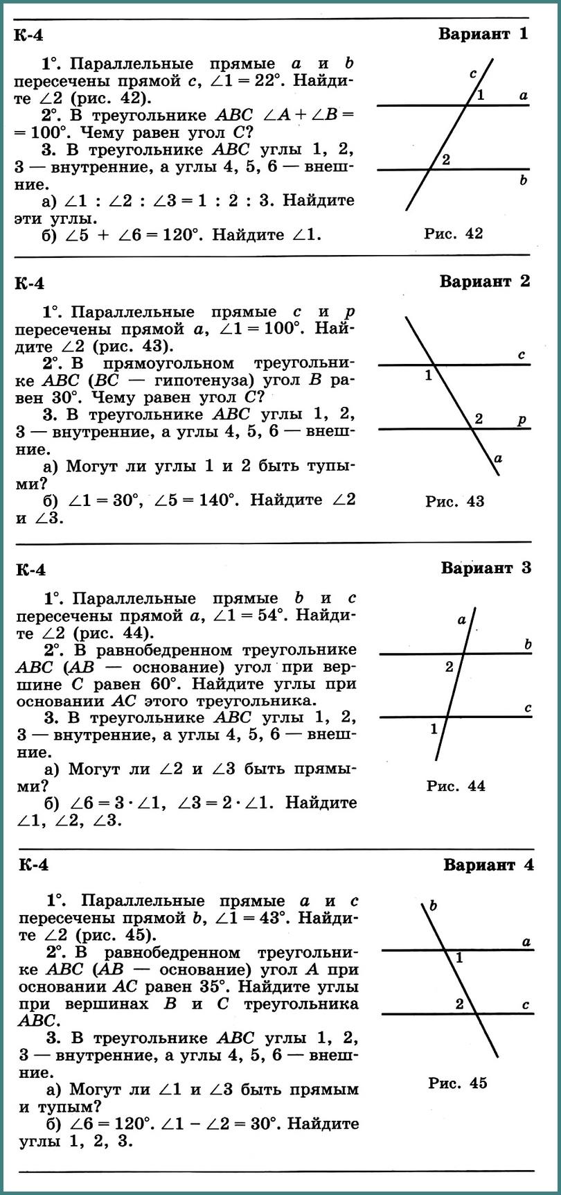 Сумма углов треугольника. Контрольная работа