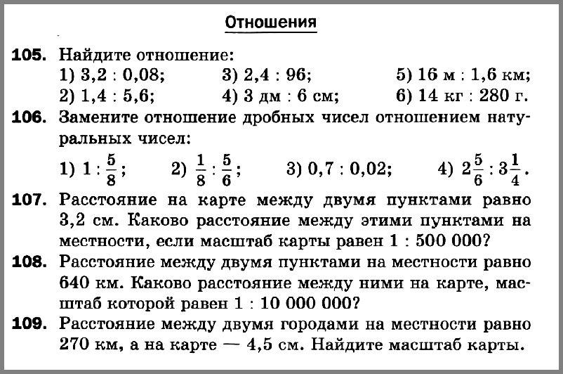 Математика 6 класс (Мерзляк) Самостоятельная № 18 Отношения