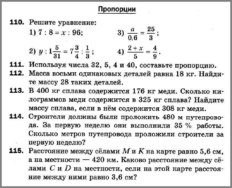 Математика 6 класс (Мерзляк) Самостоятельная № 19 Пропорции