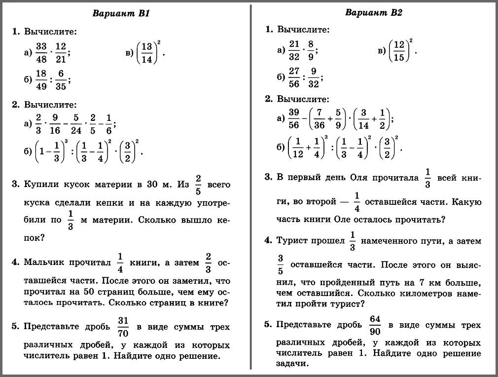 Математика 5 класс (УМК Никольский и др.) Контрольная работа № 7