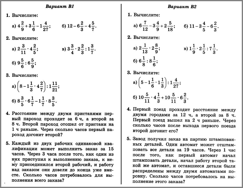 Математика 5 класс (УМК Никольский и др.) Контрольная работа № 8