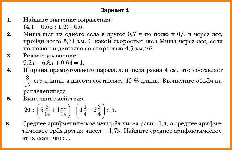 Мерзляк 5 класс Контрольная № 10