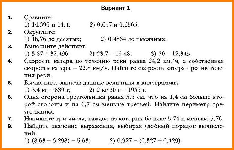 Мерзляк 5 класс Контрольная № 7