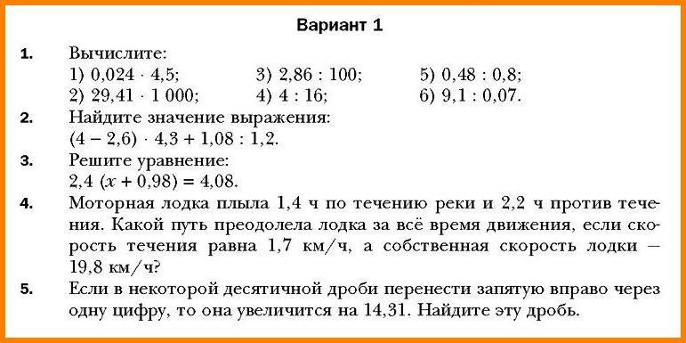 Мерзляк 5 класс Контрольная № 8
