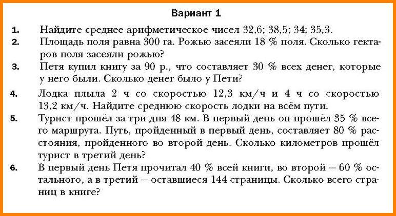Мерзляк 5 класс Контрольная № 9