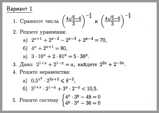 Алгебра 10 Зив Контрольная № 3
