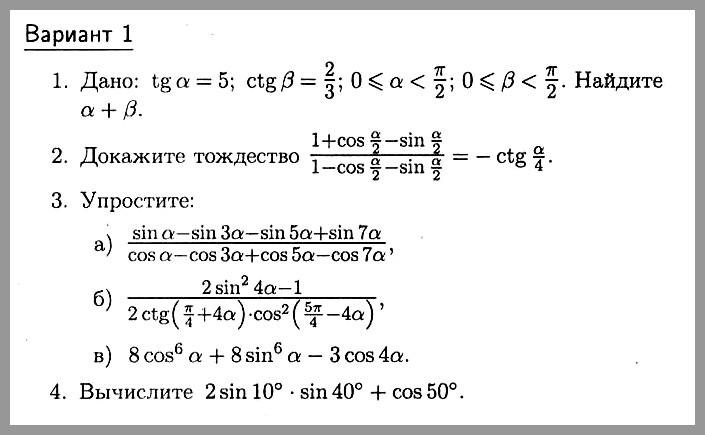 Алгебра 10 Зив Контрольная № 5