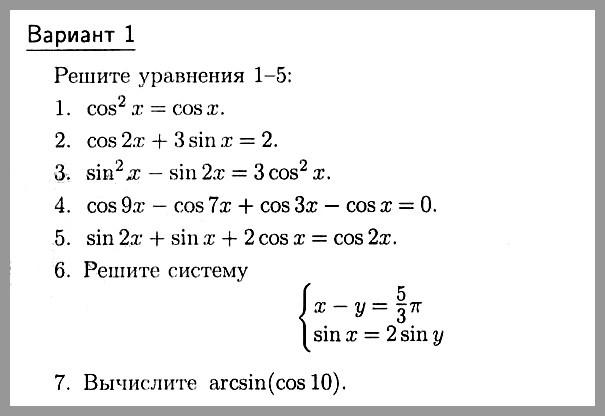 Алгебра 10 Зив Контрольная № 6