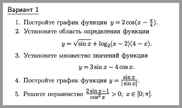 Алгебра 10 Зив Контрольная № 7