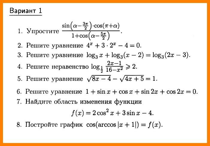 Алгебра 10 Зив Контрольная № 8